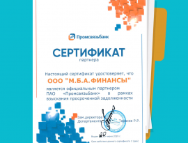 MBA Finance became the official partner of PJSC «Promsvyazbank»