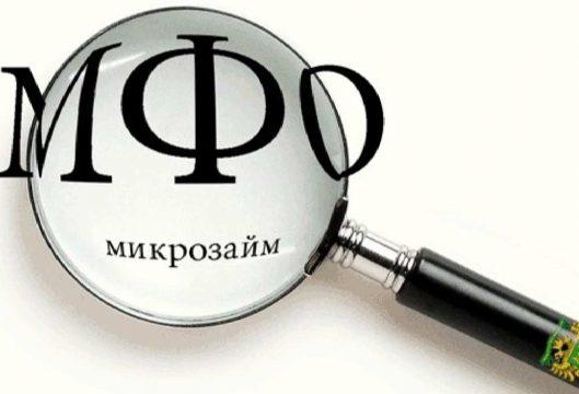 Средняя «просрочка» россиян перед МФО сократилась за год почти на четверть