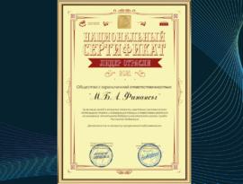 «М.Б.А. Финансы» признана «Лидером отрасли – 2021»