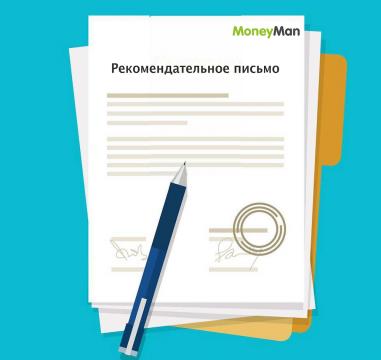 Рекомендательное письмо от ООО МФК «МаниМен»