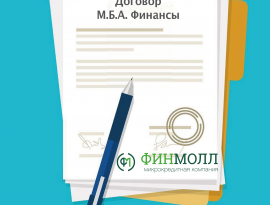 M.B.A. Finance signed the agreement with  MCC Finmoll.