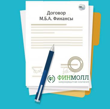 ООО «М.Б.А. Финансы» заключила договор с ООО МКК «Финмолл»