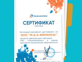 ООО «М.Б.А. Финансы» стало официальным партнером ПАО «Промсвязьбанк»