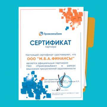 MBA Finance became the official partner of PJSC «Promsvyazbank»